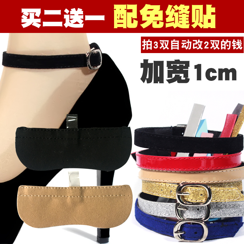 Fixed high-heeled shoes accessories buckle single shoes do not fall off with anti drop belt connecting the neck of the heel heel decorative short boots