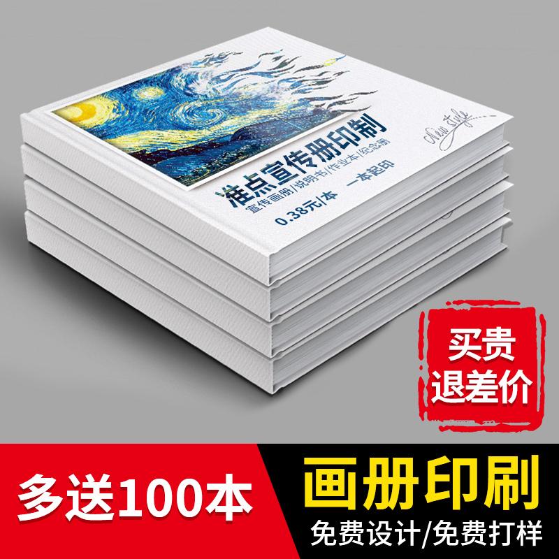 准点画册印刷定制定做设计企业公司员工产品宣传册高端精装书本籍制作高档私人定制打印教材杂志设计模板画册