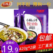 四川九味轩酸菜鱼调料420g*2包水煮鱼底料老坛酸菜鱼调料其它调料