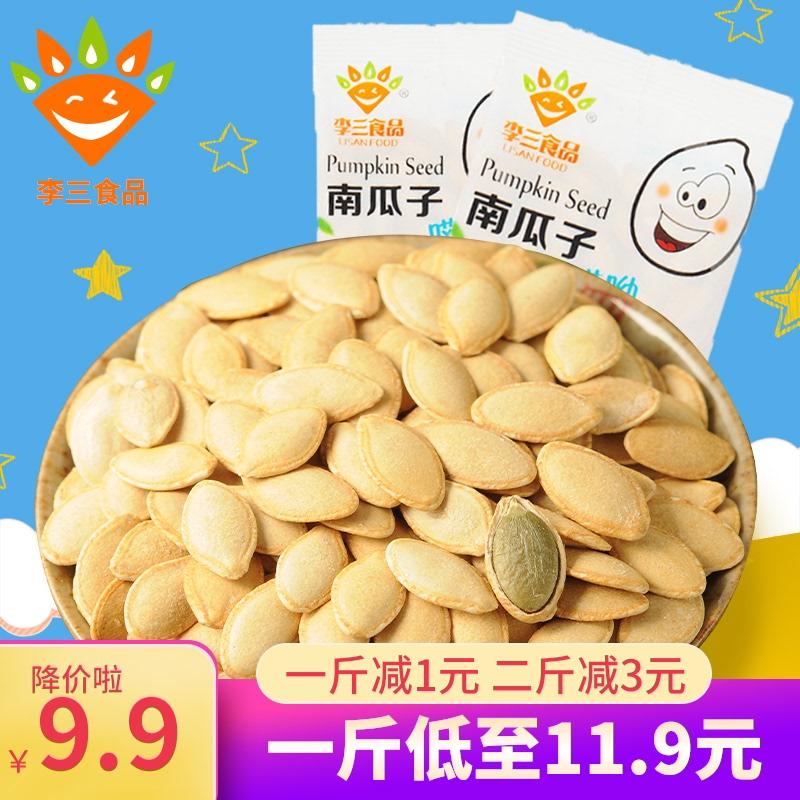 新货李三南瓜子椒盐味2斤五香原味炒熟瓜籽小包装炒货盐焗年货袋