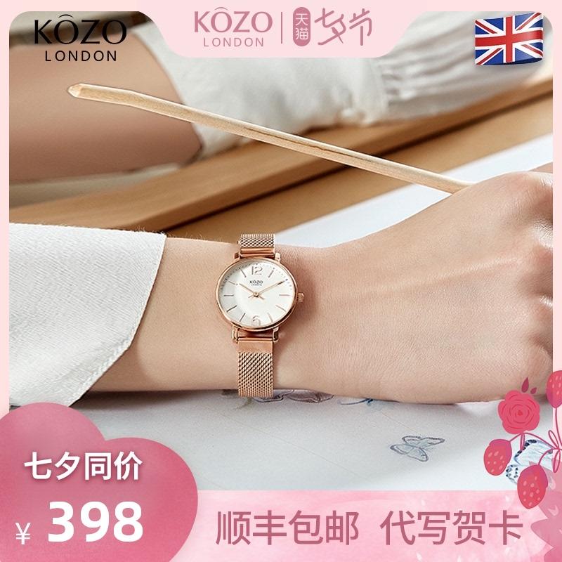 kozo手表女进口腕表细带小巧简约气质轻奢小众品牌女士钢带石英表
