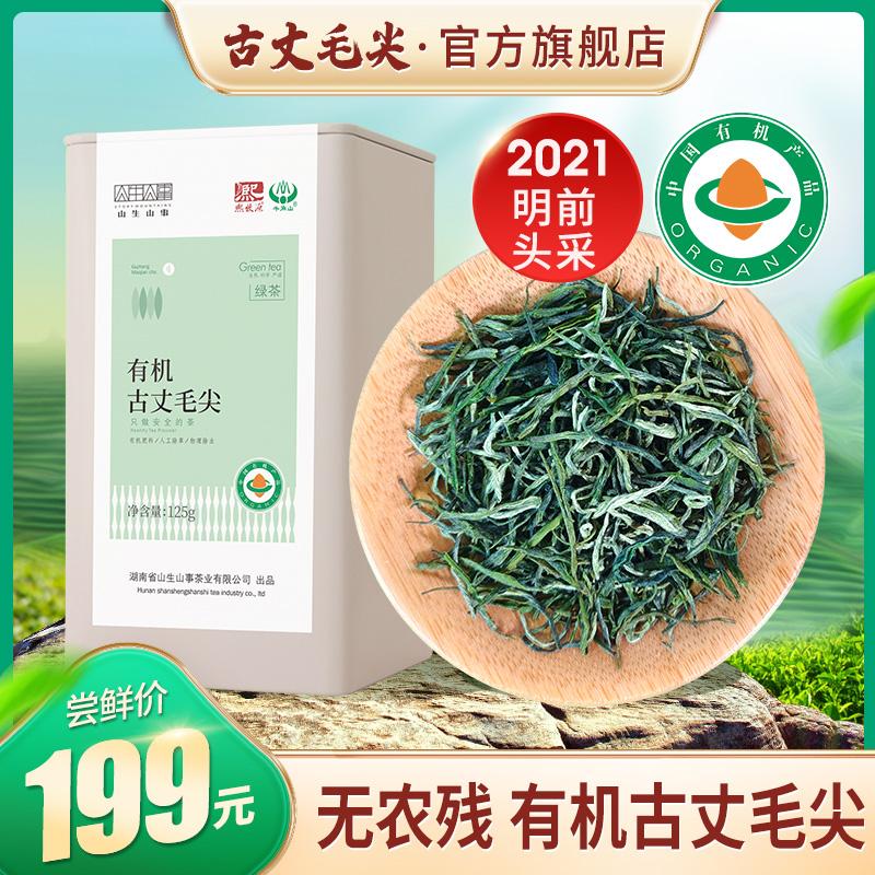 茶叶125g新茶春茶明前特级高山云雾毛尖罐装2021有机古丈毛尖绿茶