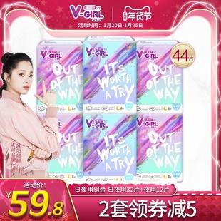 【消毒级】V-GIRL未可旗舰店少女卫生巾日夜用组合6包干爽包邮