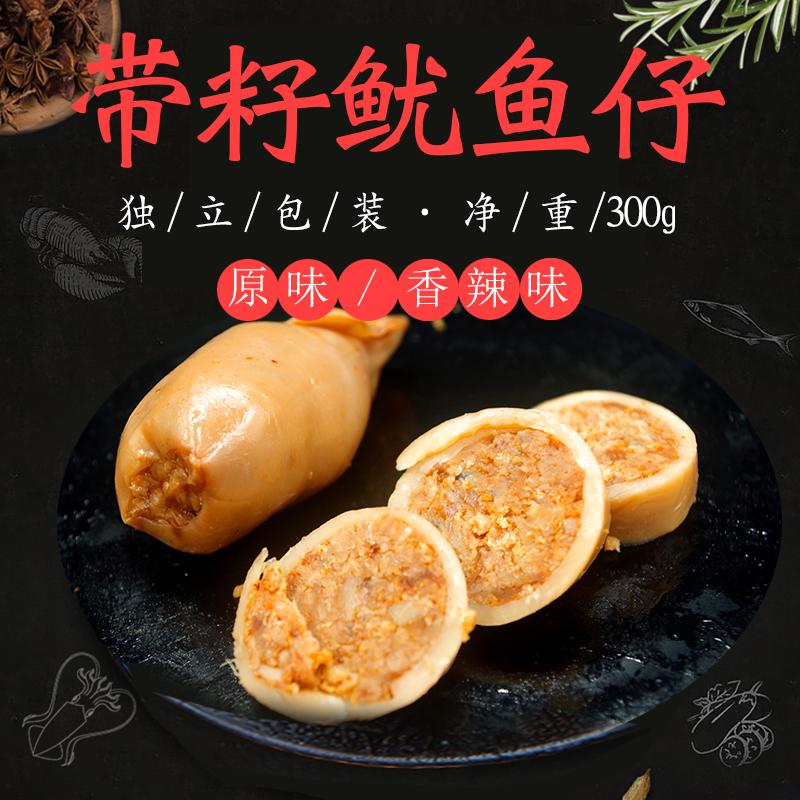景旭 鱿鱼仔带籽海兔墨鱼仔零食小吃即食海鲜熟食休闲食品 300g
