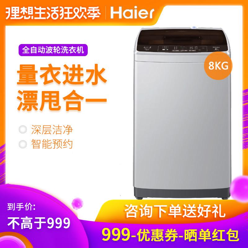 公斤大神童家用全自动波轮洗衣机8kgZ1269XQB80海尔Haier