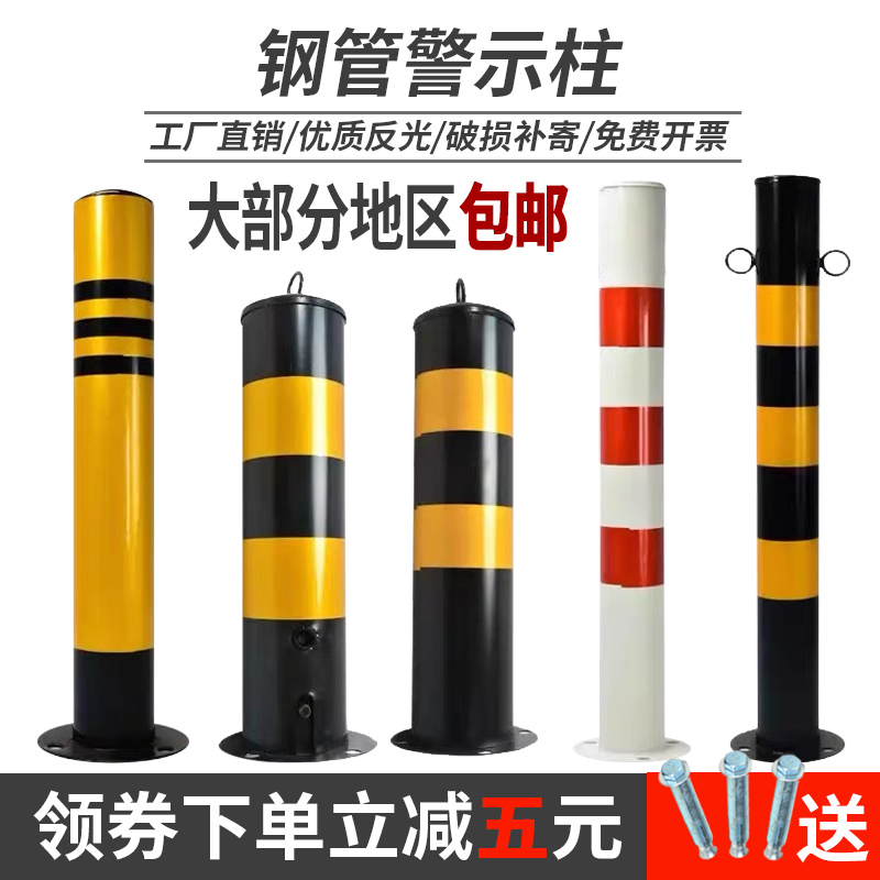 ⭐反光加厚钢管警示柱停车桩交通安全隔离柱防撞铁立柱路障路地桩