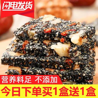 江大侠核桃仁红枣枸杞黑芝麻糖酥麻营养糕点切糕坚果传统零食特产