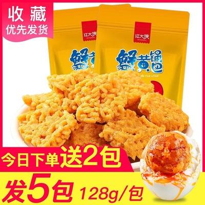 糯米蟹香咸蛋黄味蟹黄锅巴休闲手工零食小吃网红爆款小米大袋装脆