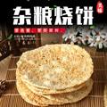 河南特产土炉烧饼虞城瓜拉叶子酥香薄脆杂粮芝麻商丘焦饼