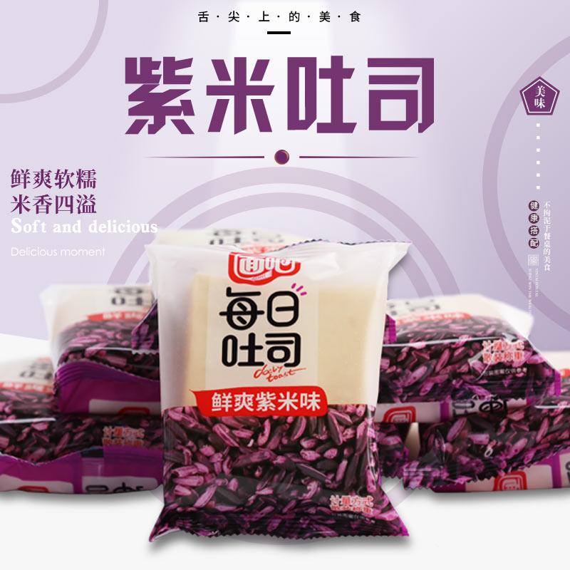 紫米面包全麦夹心糕点吐司蛋糕营养早餐食品小吃零食整箱