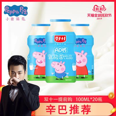 小猪佩奇AD钙奶乳酸菌饮品营养酸奶益生菌发酵饮料100ml*20瓶整箱