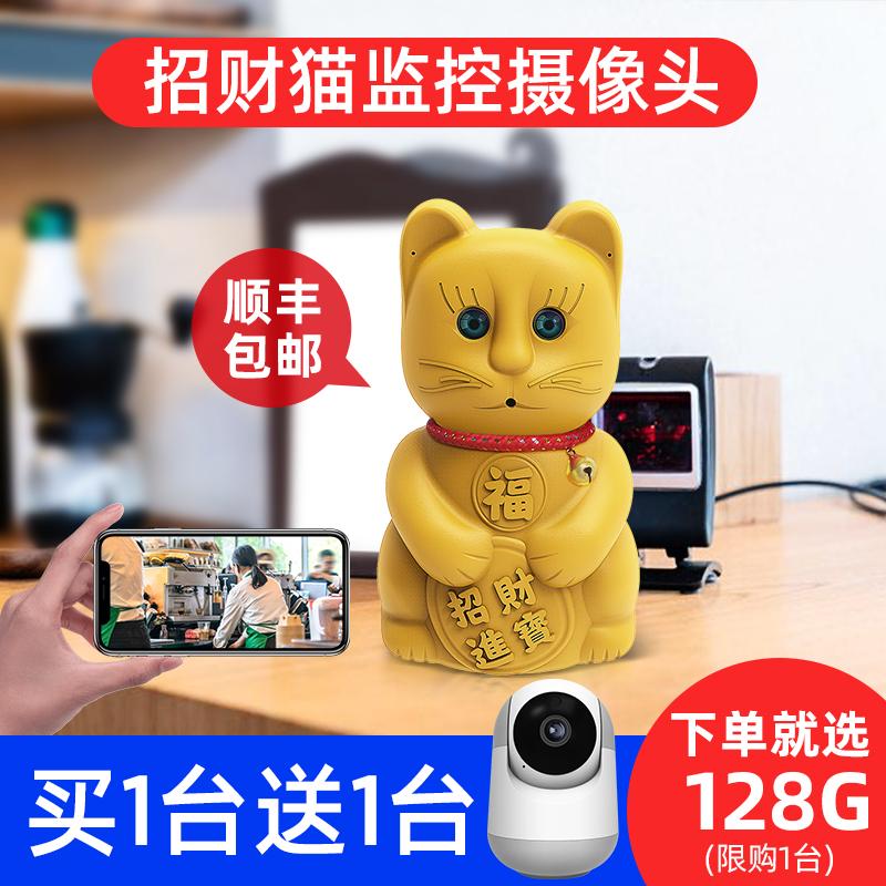 招财猫无线监控摄像头家用婴儿看护器手机wifi远程高清夜视店铺