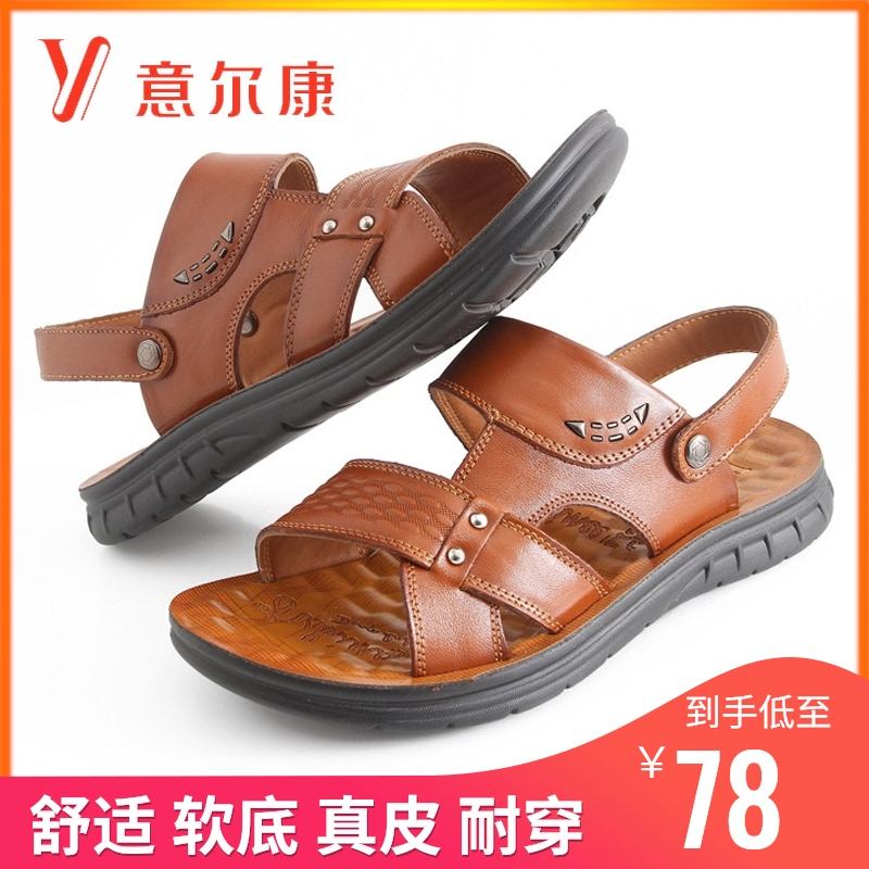 Yierkang mens sandals cowhide summer 2021 new mens leather sandals slippers broken size leather casual beach shoes