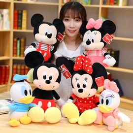 正版米奇米妮公仔米老鼠毛绒玩具唐老鸭黛丝布娃娃玩偶抱枕迪士尼