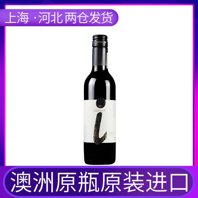 奥蒂兰丝澳洲原瓶进口红酒赤霞珠西拉干红葡萄酒单支小瓶装375ml