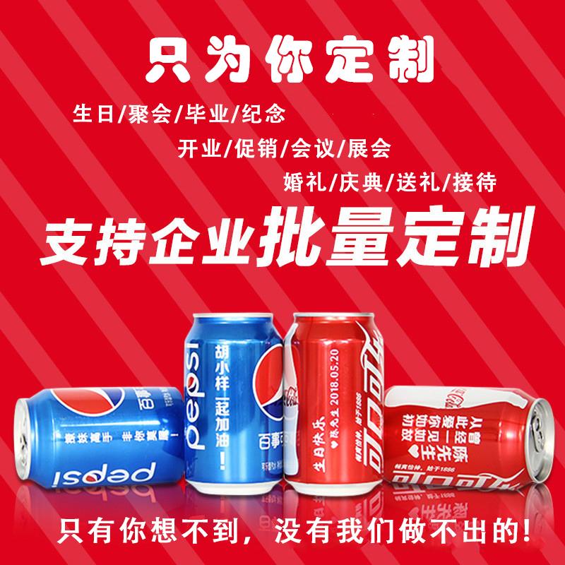 可口可乐定制生日礼物快乐刻字饮料券后3.91元