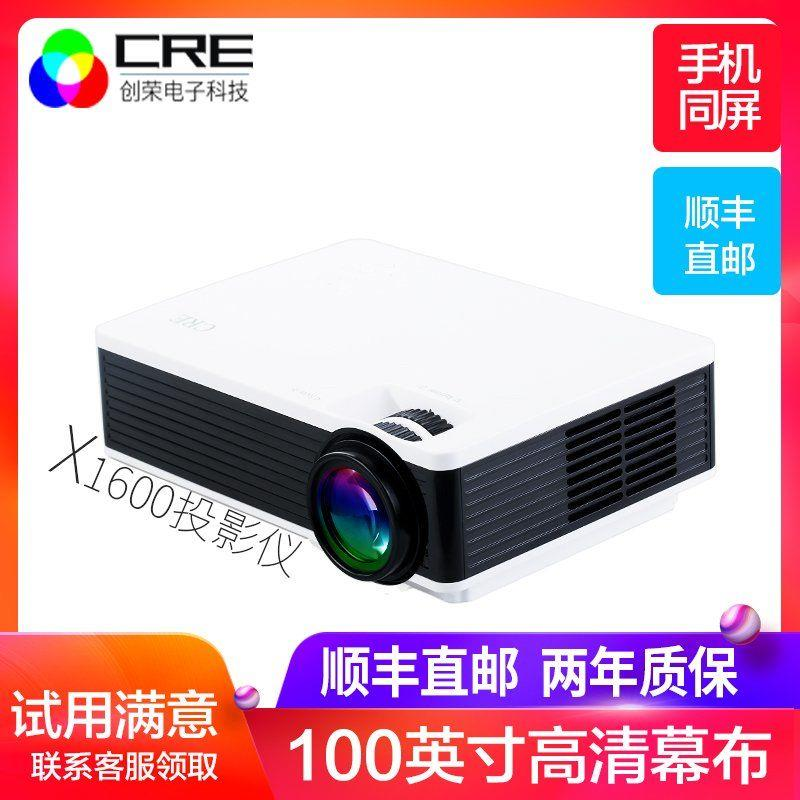 11月14日最新优惠创荣x1600家用高清wifi无线投影仪