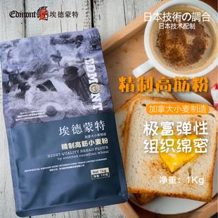 埃德蒙特高筋面粉面包粉烘焙家用小麦粉吐司面包家用烘焙原料1kg