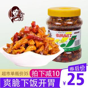 爽口香辣开胃下饭 金姐木瓜丁 750g 广西横县特产木瓜丝干酱菜