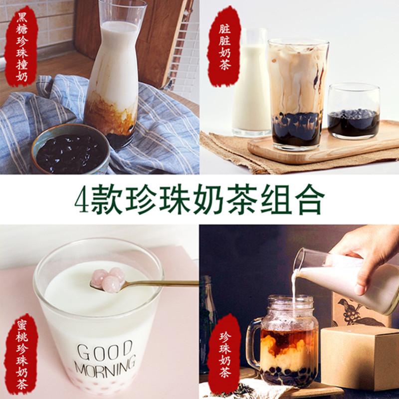 琦之华【4款珍珠奶茶】网红手工组合装自制小包袋装粉冲饮 送吸管