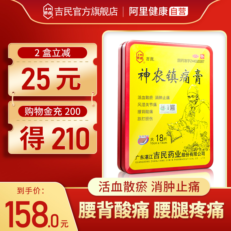 Jimin Shennong analgesic plaster Da 18 tablets for sciatica caused by lumbar disc herniation