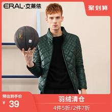 ERALx艾莱依冬装修身短款青少年保暖羽绒服男9003D4件5折