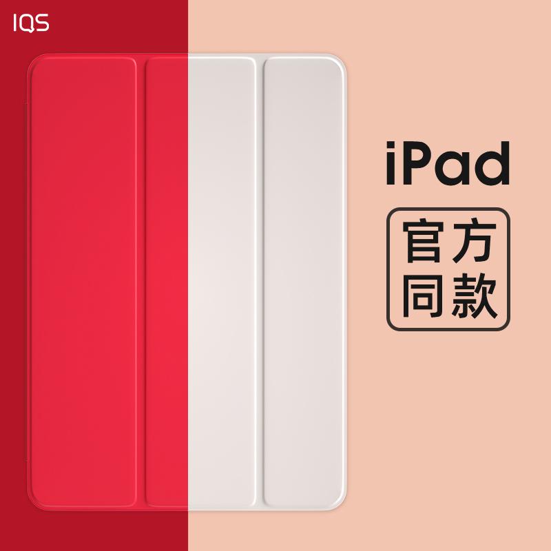 IQS官方升级新款iPadair3苹果iPad平板保护套Pro10.5英寸10.5寸2019硅胶A2123软壳A2152全包超薄网红防摔套