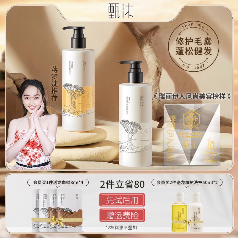 甄沐龙血树洗发水强根健发日本氨基酸蓬松顺滑护发套装蓬松控油