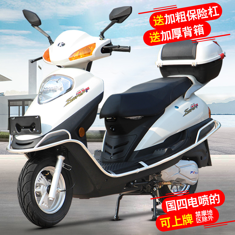 New scooter 125cc yuzuan motorcycle fuel money national four EFI mens and womens rain drill scooter