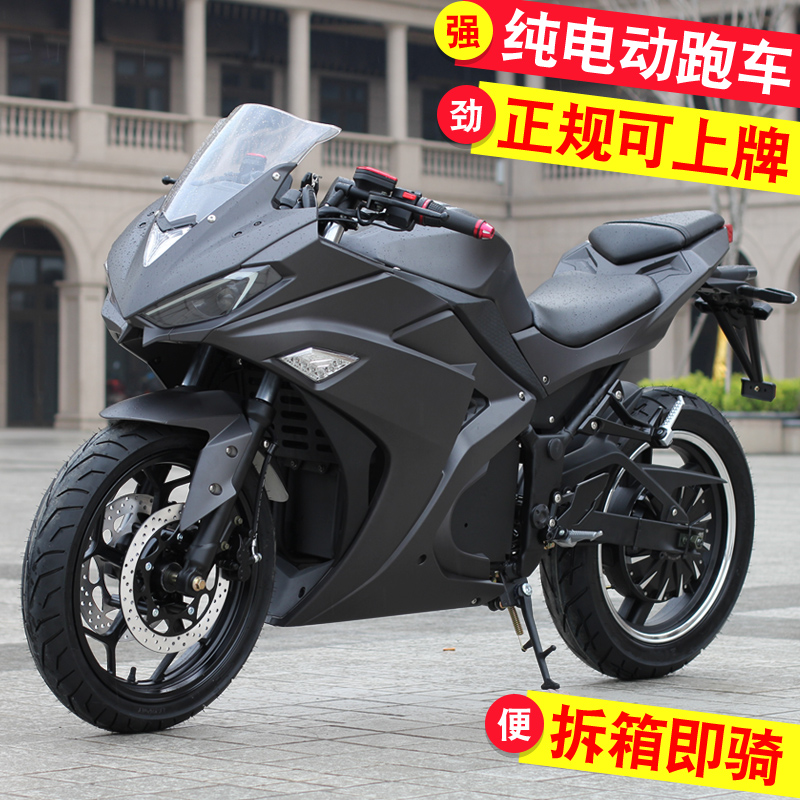 New V6 Electric Motorcycle big sports car can be registered in new national standard