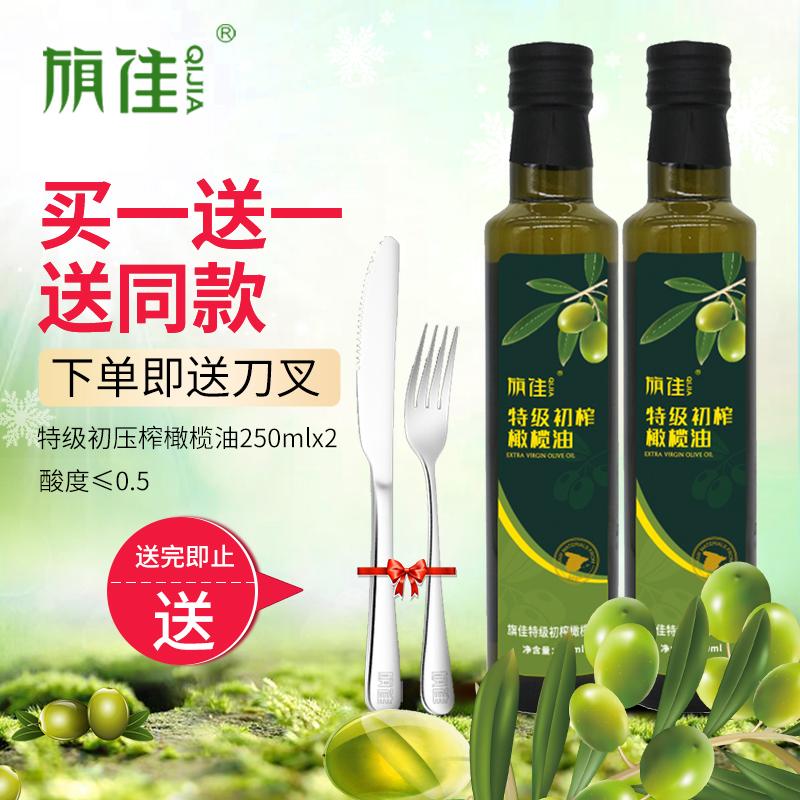 旗佳橄榄油食用油西班牙进口原油初压榨烹饪凉拌小瓶250mlX2健身