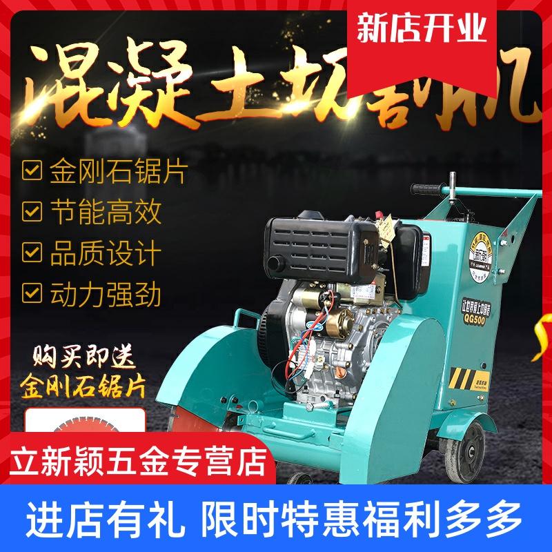 混凝土路面切割机水泥电动马路切缝机汽油柴油切路机刻-水泥切割机(立新颖五金专营店仅售623.75元)