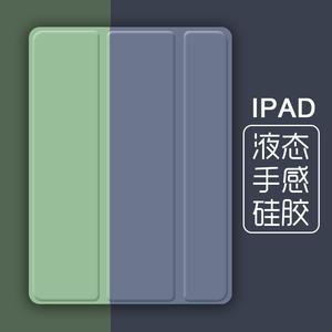2020新款iPad10.2保护套2019苹果Pro10.5平板9.7寸air2壳mini5超薄2018硅胶Air3/4软壳iPad4老款iPad8th简约1