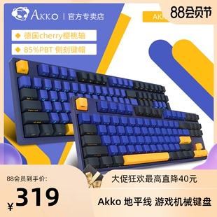 Akko 3108SP地平线游戏机械键盘cherry樱桃轴茶轴红轴青轴电竞PBT键帽87键108键侧刻迷你小型便携小键盘价格