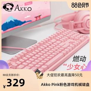 akko 3108Pink 樱桃轴机械键盘女生游戏粉色有线红轴青轴黑轴茶轴Cherry原厂轴87键108键电竞笔记本台式电脑价格
