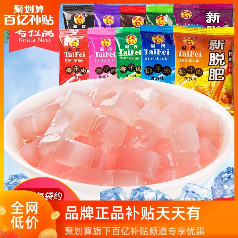 脱肥椰果肉果冻35g*60袋拖多口味水果布丁肥果粒80后怀旧零食小吃