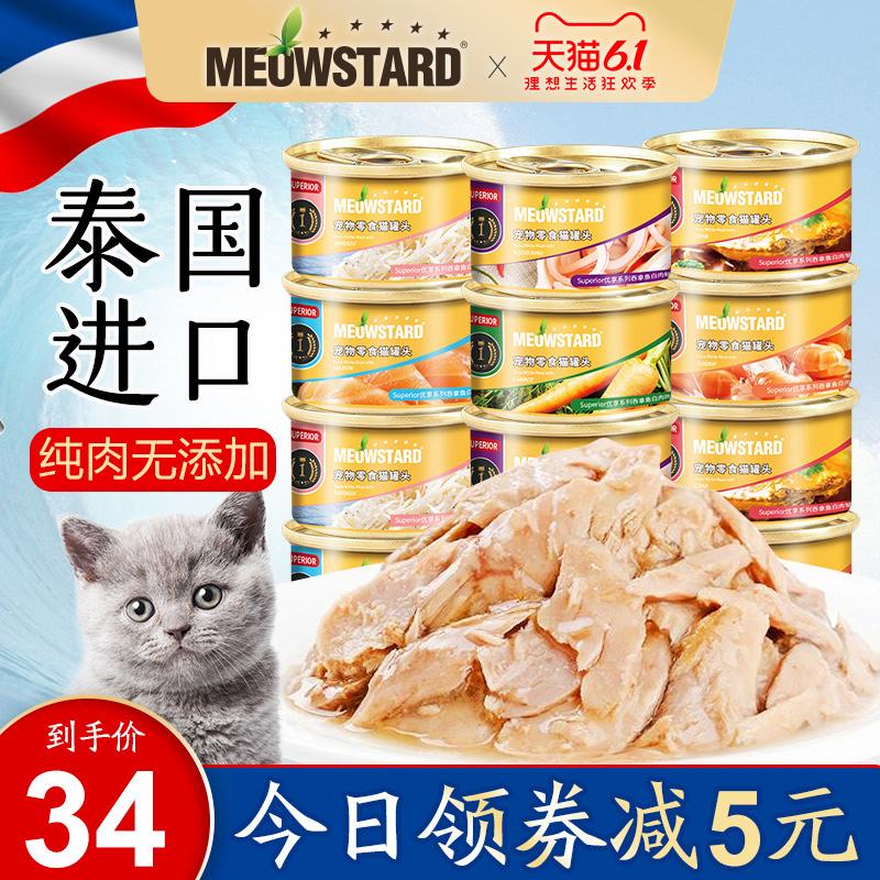 Консервированная еда для кошек Артикул 617441564879