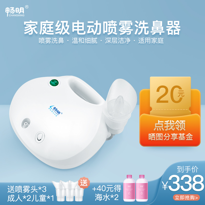 Chang Ming household electric nasal washer for children medical adult spray cleaning nasal rhinitis and nasal irrigator