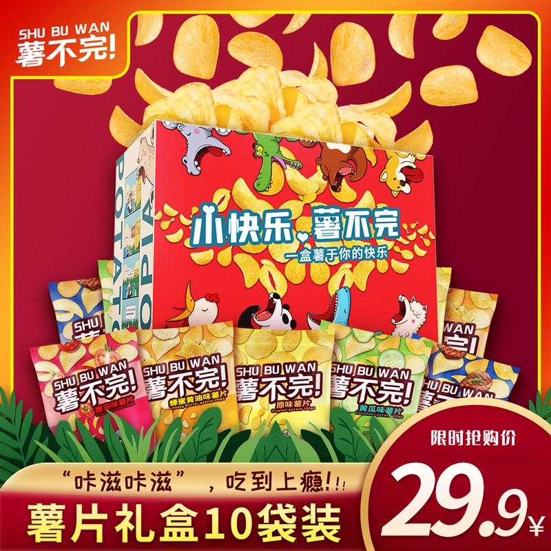 【薯不完礼盒】薯不完网红鲜切薯片休闲食品零食超大礼包混装整箱