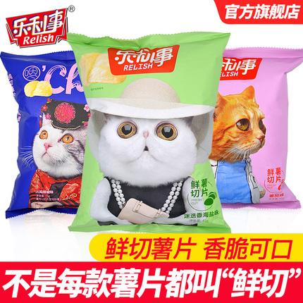 樂利事薯片41gX3/6袋鮮切土豆片網紅小吃零食休閑膨化食品大禮包