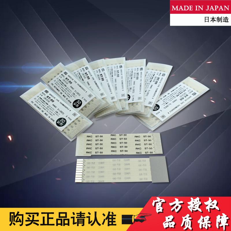 日本RKC粘贴型测量表面用温度传感器(热电偶)ST-50 范围300℃