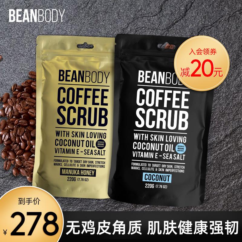 澳洲beanbody麦卢卡蜂蜜+磨砂膏券后298.00元