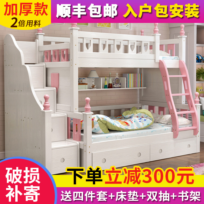 高低床全实木上下床双层两层床成年大人母子儿童床上下木铺子母床