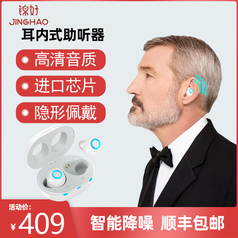 锦好助听器老人耳聋耳背新型高级耳蜗内式老年专用正品年轻人隐形