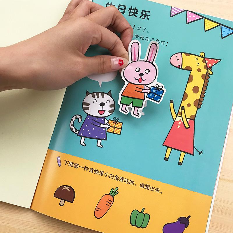 儿童贴纸书0--3--6岁粘贴纸幼儿园宝宝贴贴画书卡通益智早教玩具 - 封面