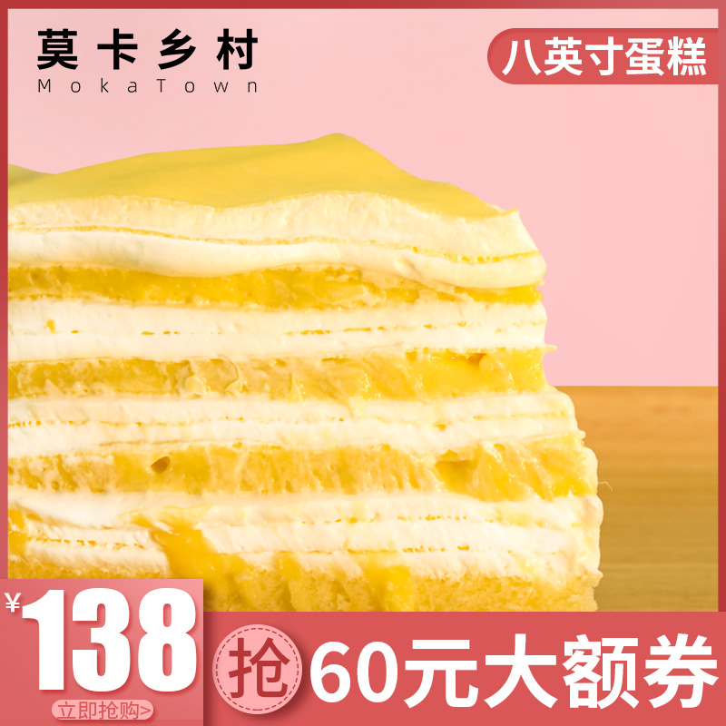 Mocha country durian thousand layer cake fried paste net red birthday cake dessert cake 6 inch BOX food