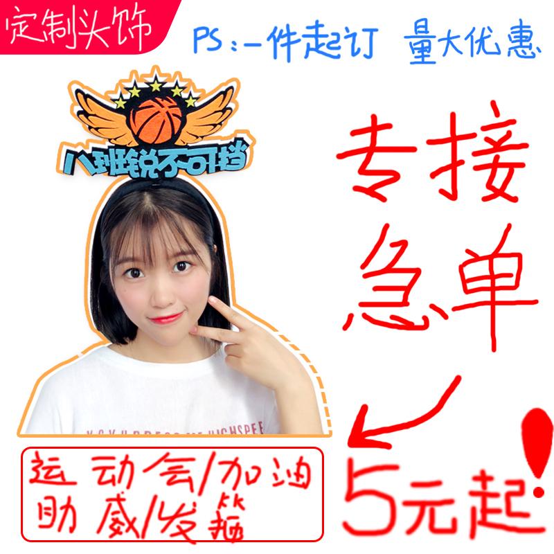 周年店庆发箍定制文字企业公司直播引流网红时尚diy原创手工制作