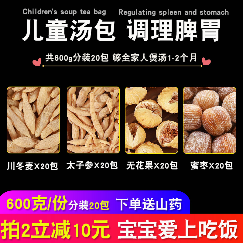 福建柘荣太子参煲汤儿童麦冬无花果煲汤组合包原料小孩调理脾胃