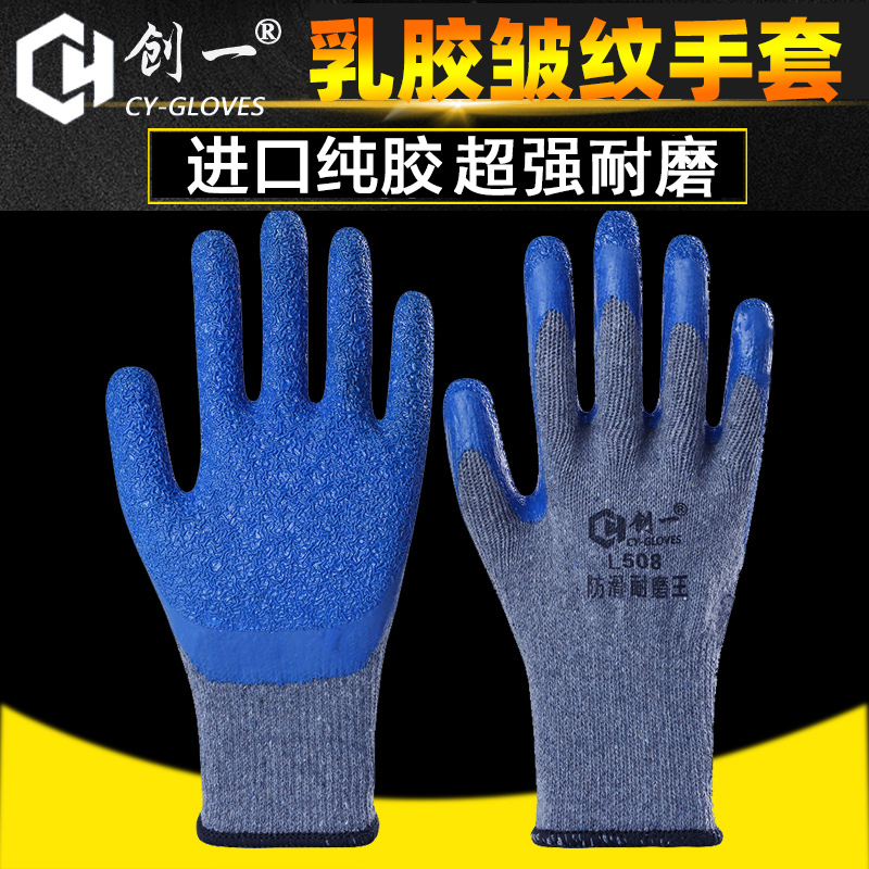 Work Gloves, Labor Protection and Wear Resistance Work in Men's Workshop Thickening Immersed Anti-skid Belt, Cotton Yarn, Rubber Permeability