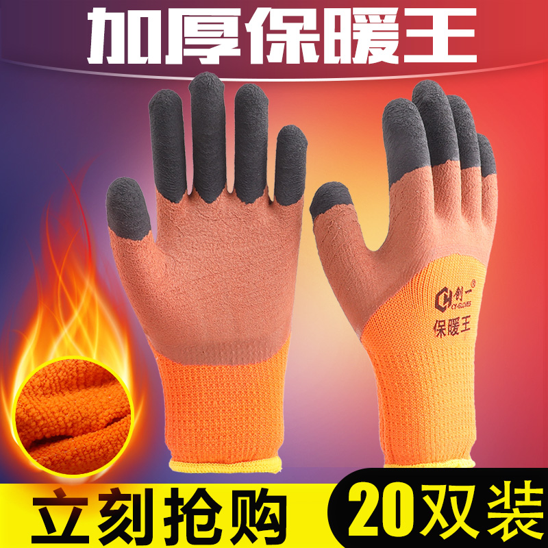 Gloves, labor protection, wear-resistant work, rubber men's construction site, work in winter, thicken, warm, plush, cold and waterproof in winter